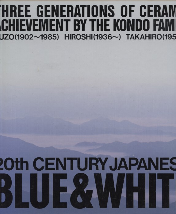 20th Century Japanese Blue & White Ceramics - Three Generations by Kondo Family